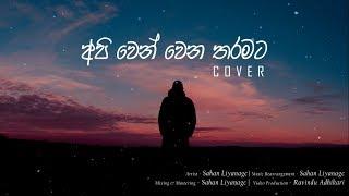 Sahan Liyanage | API WEN WENA THARAMATA (Cover) | Chamika Sirimanna