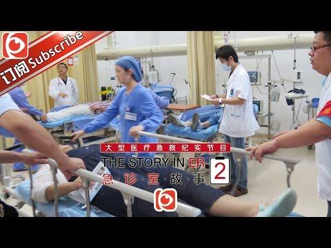 《急诊室的故事》第二季第12期20160201: 父爱如山 The Story In ER II EP.12【东方卫视官方超清】