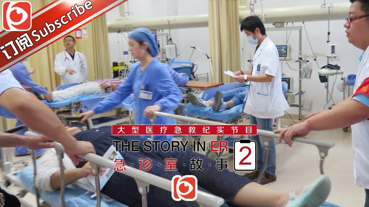 北京电影票址《急诊室的故事》第二季第12期20160201: 父爱如山The Story In ER IIyou轉mp3網址
