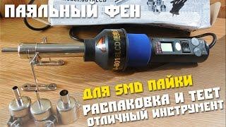 видео Как устроен паяльник для бамперов?