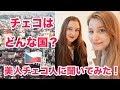 チェコはどんな国?🇨🇿美人チェコ人に聞いてみた!まさかあしやの動画を見て日本にきた人?!