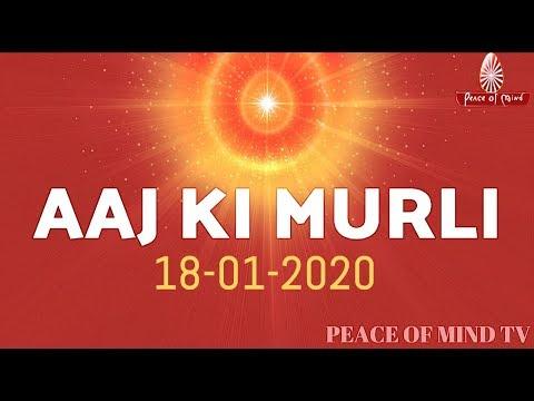 आज की मुरली 18-01-2020 | Aaj Ki Murli | BK Murli | TODAY'S MURLI In Hindi | BRAHMA KUMARIS | PMTV