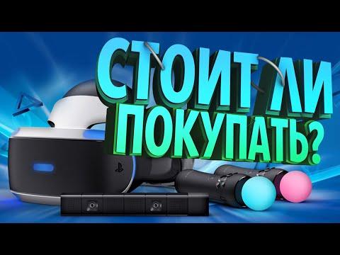 Шлем PlayStation VR