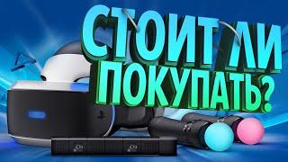 Шлем PlayStation VR - ГОД СПУСТЯ - стоит ли покупать в 2017 году?