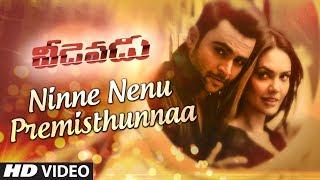 Ninne Nenu Premisthunnaa Video Song || Veedevadu || Sachin Joshi,Esha Gupta,SS Thaman | Telugu Songs