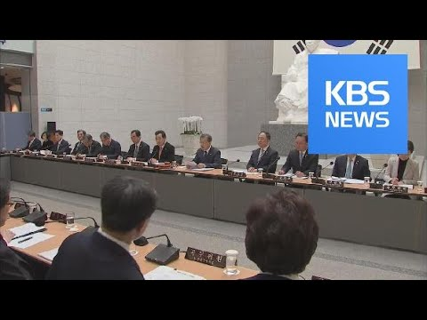 South Korea's Move / KBS뉴스(News)