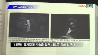 [온북TV] 로봇, 뮤지컬을 만나다