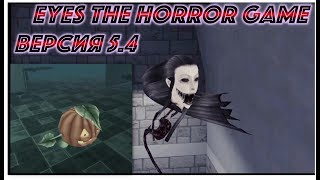 Eyes the horror game|версия 5.4| Хеллоуин в больнице🎃