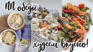 Обеды для похудения 💪Три варианта ПП обеда 🔥 Худеем вкусно