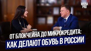 От блокчейна до микрокредита: как делают обувь в России