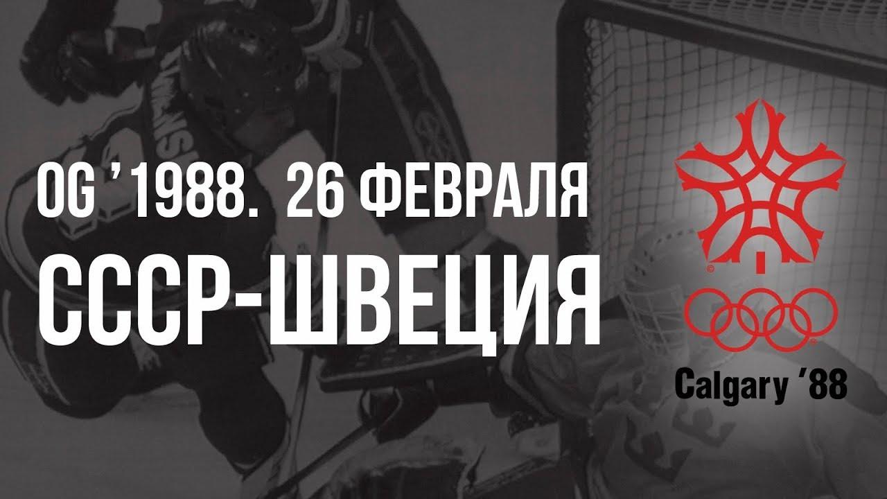 1988.02.26. СССР - Швеция. Олимпийские игры