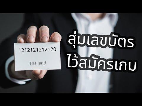 วิธีสุ่มเลขบัตรประชาชน