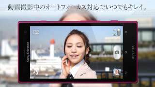 Xperia™ acro HD IS12S 機能紹介ムービー「CAMERA」