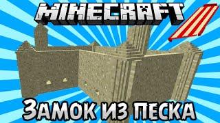 ЗАМОК ИЗ ПЕСКА - Обзор Модов Minecraft