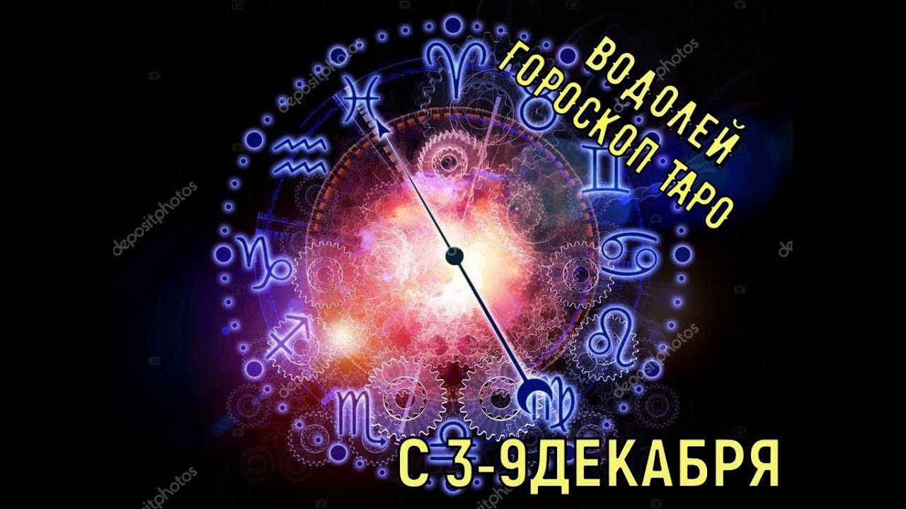 гороскоп таро водолей на неделю с 3 по 9 декабря