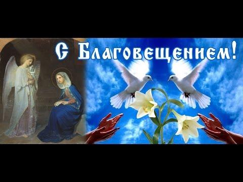 /ПРИМЕТЫ 2017/– Праздник Благовещение