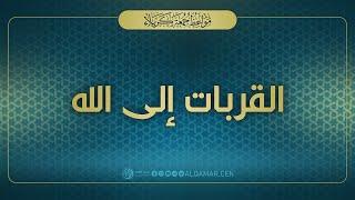 القربات إلى الله - السيد احمد الصافي
