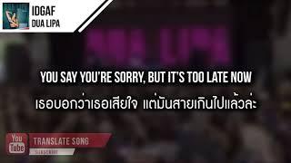 แปลเพลง IDGAF - Dua Lipa