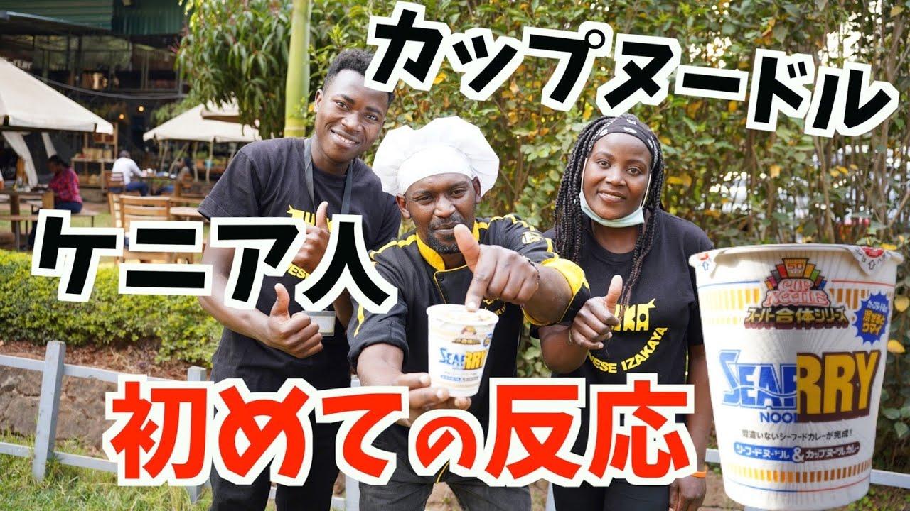 ケニアで日清カップヌードルが大人気!?
