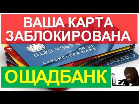 Мошенники ОщадБанк ваша карта заблокирована смс Vashy Karty Zablokovano