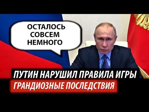 Путин нарушил правила игры. Грандиозные последствия для России