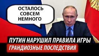 Путин нарушил правила игры. Грандиозные последствия для России видео