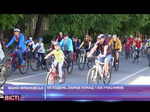 """""""Велодень"""" зібрав понад 1300 учасників"""