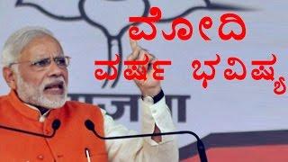 A Look Into Narendra Modi's Government In 2017