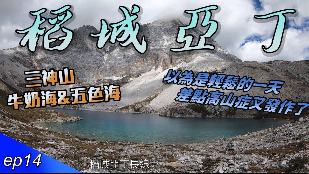 【稻城亞丁】長線行程,以為是輕鬆的一天,結果差點引發了高山症!!|EP14|37天川藏公路單車紀錄|bike to Tibet 37days|