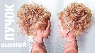 Прическа на ВЫПУСКНОЙ 2018. Высокий пучок из локонов. Свадебная прическа . Messy Bun Hair Tutorial