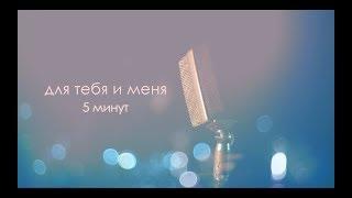 5 МИНУТ — Для тебя и меня ( премьера клипа 2017 )