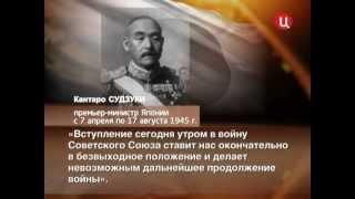 Роль СССР в победе над Японией в 1945 году