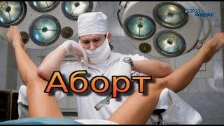 видео Делают аборт когда есть молочница
