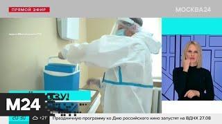 Бразилия купит максимальное количество вакцины от COVID-19 - Москва 24