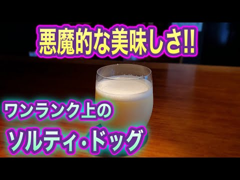 Higher-grade Salty Dog How to teach from a leading bartender from YouTube · Duration:  6 minutes 14 seconds