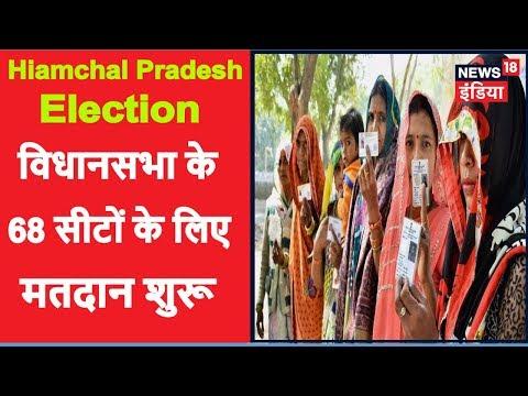 Himachal Pradesh Election 2017: Voting for 68 Constituencies begin   Breaking News   News18 India