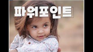 파워포인트 강좌 1강