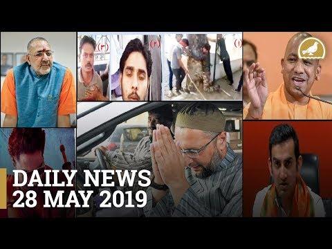 Siasat ki khabrein 28th May 2019