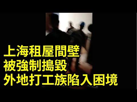 【百姓民生】上海禁止群租房,間壁被搗毀。一刀切政策讓外地打工仔、打工妹,陷入困境| 大紀元新聞