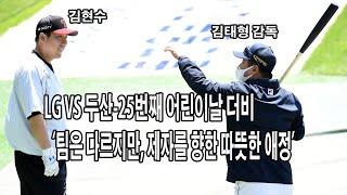 """'어린이날 더비' 두산 김태형 감독 """"현수야 살살하자~"""""""