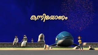 കന്നിയോണം Kanniyonam by Felix Devasia