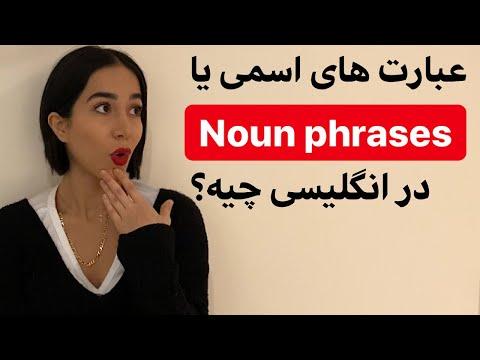جمله واره اسمی در انگلیسی | عبارت های اسمی یا Noun Phrase - فرازبان