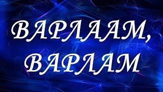 видео Имя Венедикт: Значение имени Венедикт