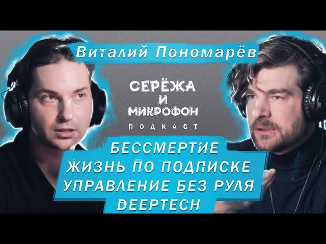 Сережа и микрофон. Подкаст #1 Виталий Пономарев (БЕССМЕРТИЕ)