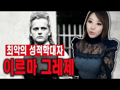 #2 나치 최악의 성적학대, 이르마그레제(Irma Grese)ㅣ토요미스테리ㅣ디바제시카(Deeva Jessica)