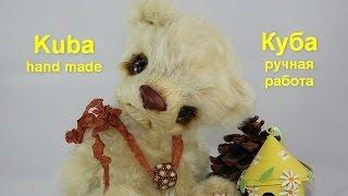 Скачать Bear Kuba мишка Куба