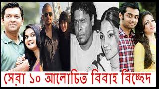 বাংলাদেশের সেরা ১০ সেলিব্রেটিদের বিবাহ বিচ্ছেদ।BD Top 10 celebritie divorce/James,Tahsan,Apurbo,Rumi