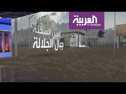 فياضانات في  استوديو العربية الليلة  - نشر قبل 3 ساعة