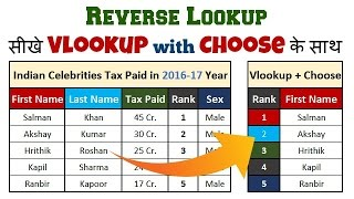 Reverse Lookup Formula Vlookup with Choose Function in Excel Hindi By TeachToEach