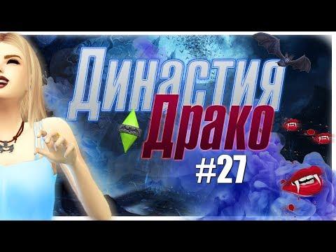 ★ The Sims 4: Вампиры - ДИНАСТИЯ ДРАКО #27 ❦ ЧЕТВЕРНОЕ ДЕНЬ РОЖДЕНИЯ!! ★ thumbnail